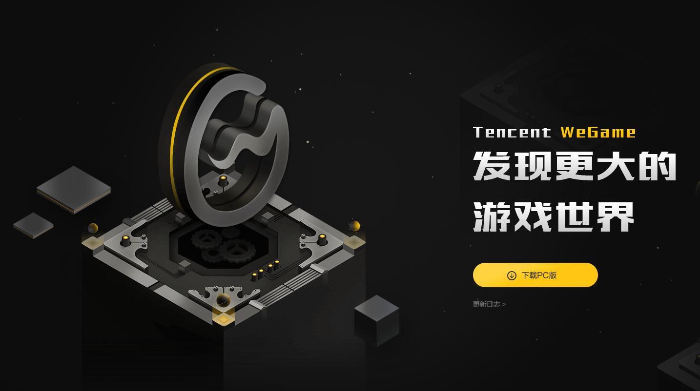 新华网报道WeGame海外版:国产出海已成新趋势