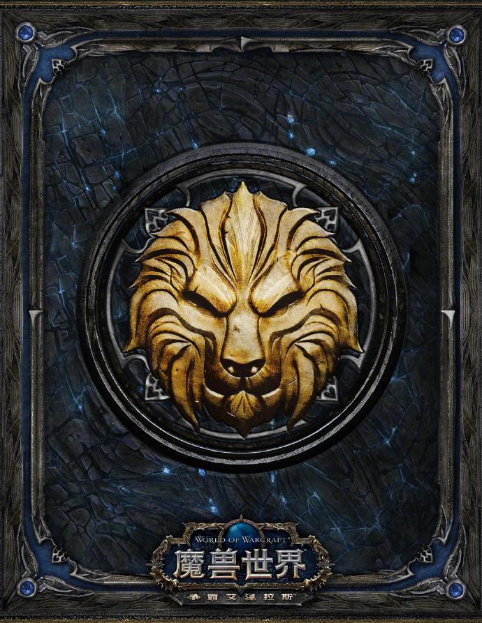 《魔兽世界》官方最新小说 部落与联盟战争血泪