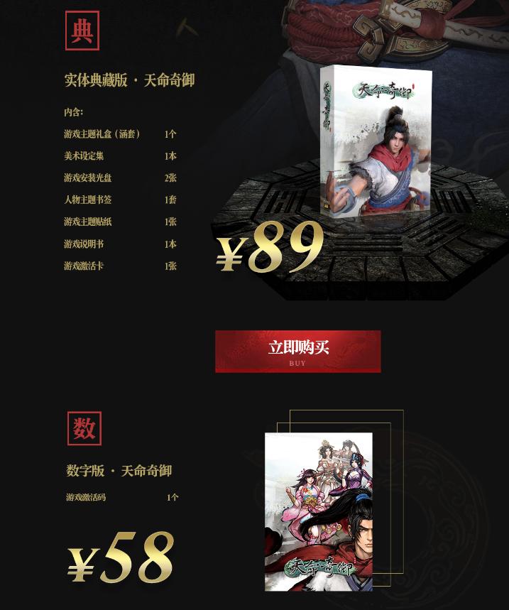 国产武侠游戏《天命奇御》今日发售 数字版58元