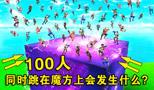 堡垒之夜:当100个人同时跳到魔方上会发生什么,新赛季有僵尸!