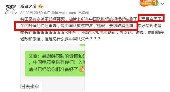 LOL:韓國申訴取消中國金牌后續,爆料人:當時已經啟動緊急公關