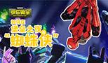 """【快乐锄宗】04:如何在堡垒之夜当""""蜘蛛侠"""""""