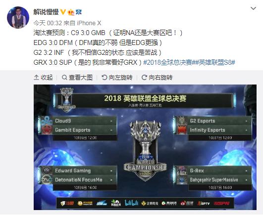 解说慢慢预测入围赛淘汰赛:C9、EDG、GRX轻松取胜