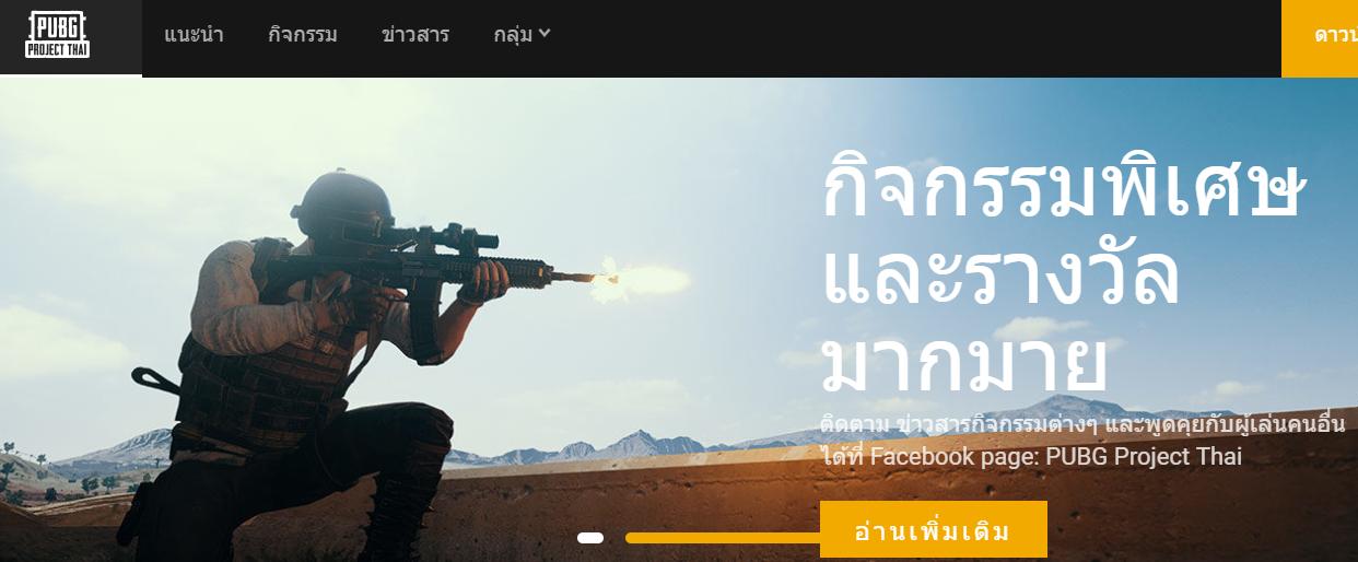 """《绝地求生》将推出4GB大小的PC端低配版,名为""""泰国项目"""""""