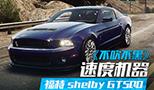《不吹不黑》速度机器 福特 shelby GT500