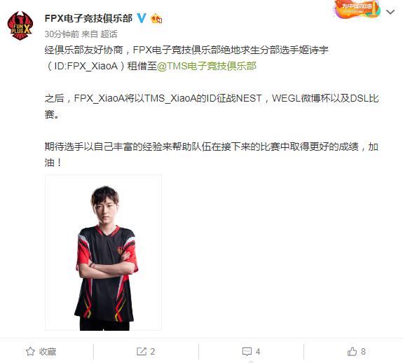 FPX绝地选手XiaoA租借至TMS电子竞技俱乐部