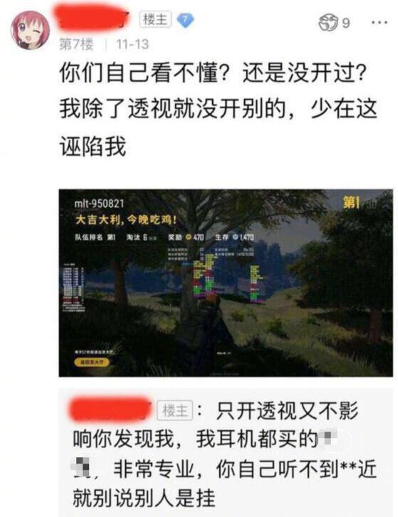 绝地求生解说吐槽奇葩网友:透视不算外挂?