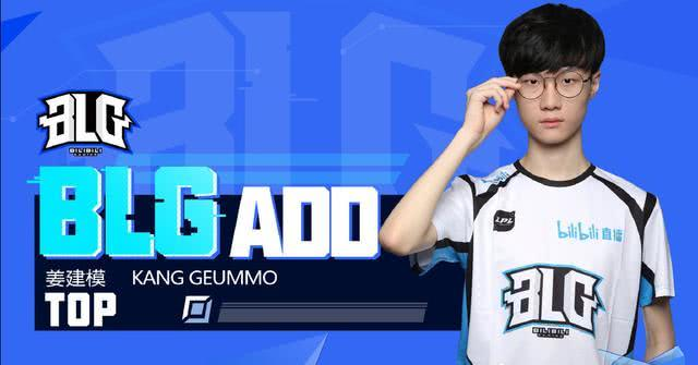BLG战队官方宣布:前MVP选手ADD转会加盟担任上单