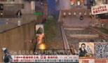 【明日之后】主播三撞火车爆笑现场,场面一度尴尬!