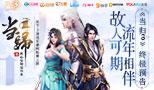 天下3游戏实录网剧《当归Ⅲ》之终极预告片