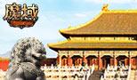 《魔域》携玩家共同守护传统文化 太和殿玩法今日上线