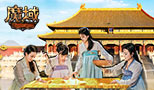 魔域《域见太和殿》系?#34892;?#20256;片第3集:锦绣中华
