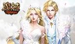 《魔域》定制专属手机向玩家浪漫告白 518主题活动现场直击