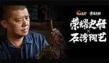 """4000年石灣陶藝""""霸王崛起"""",演繹《榮耀史冊》玩家故事"""