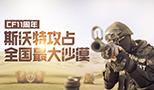 CF斯沃特攻占全中国最大沙漠