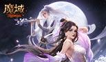 《魔域》花魁赛浪漫开幕 老玩家回忆青?#20998;?#39532;甜蜜初恋