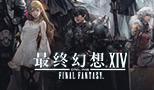 《最終幻想14》5.0全新地圖高清大片 相約第一世界