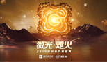 【微光·炬火】2019腾讯游戏家盛典圆满落幕