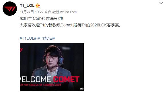 T1官宣:原SB、SN教练Comet加入