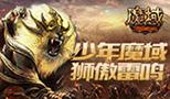 少年《魔域》狮傲雷鸣,分享热血往事赢海量魔石!