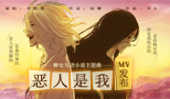 蝉女主题曲《恶人是我》,手书风格MV发布