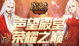 热血激荡,智谋博弈!周年庆全新玩法《魔域》战棋震撼上线!