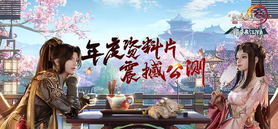 """""""结庐在江湖""""宣传图"""