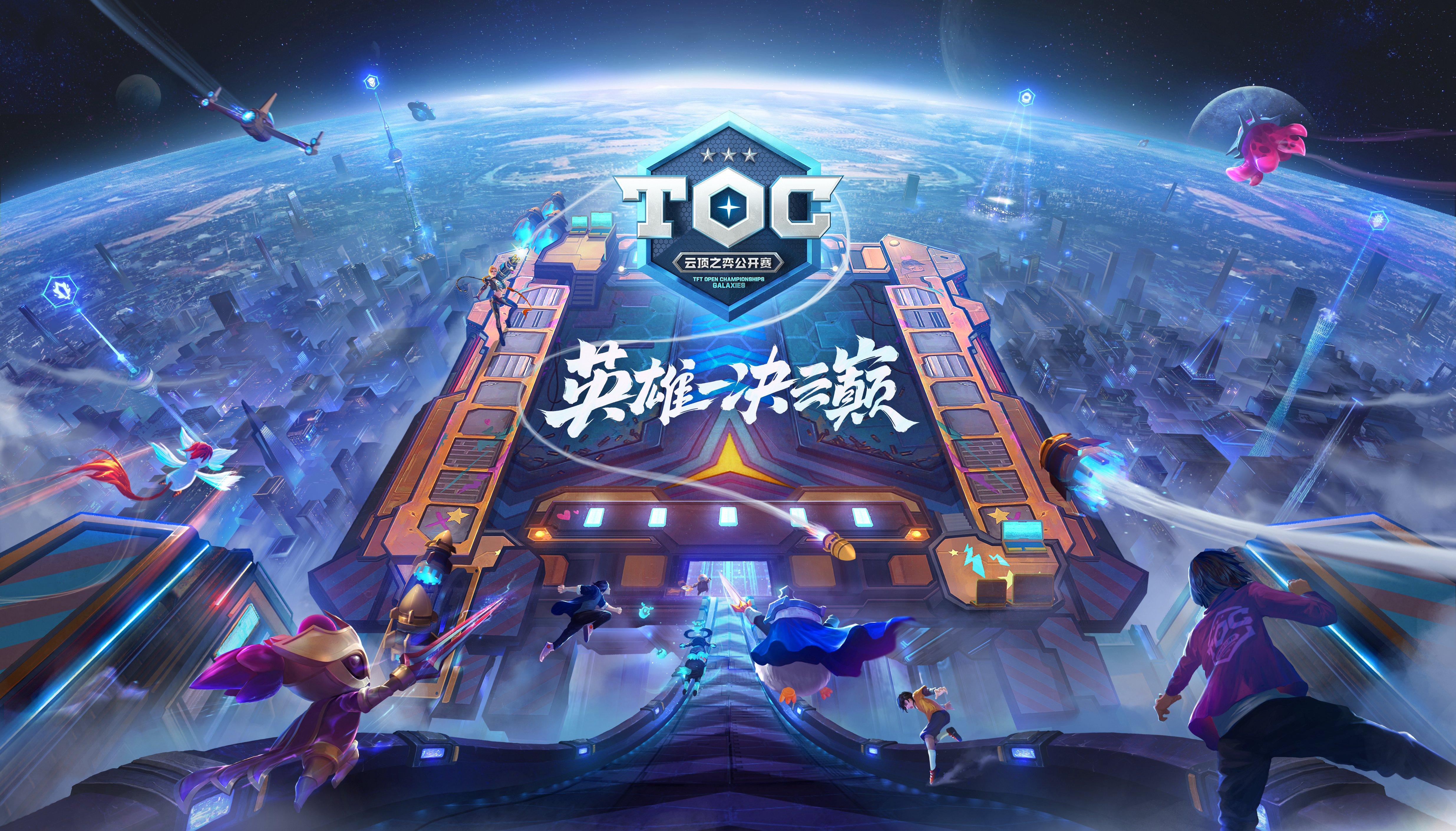 云顶之弈公开赛7月正式开赛:不设参赛门槛,面向大众