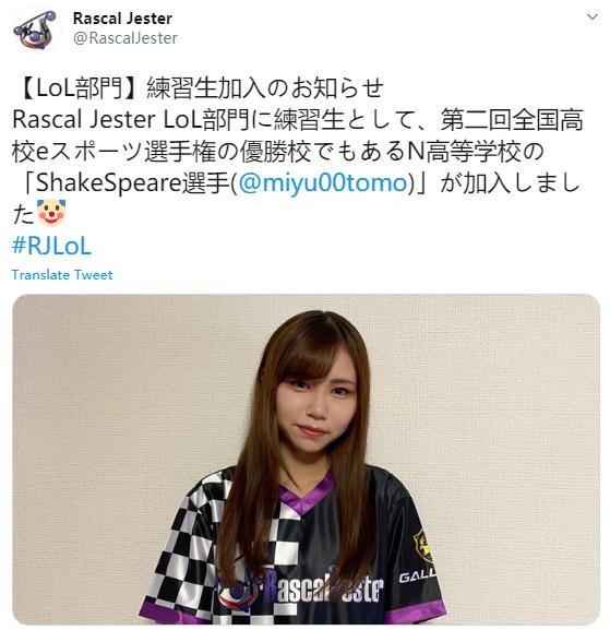 LJL赛区战队官宣:女选手ShakeSpeare作为练习生加入