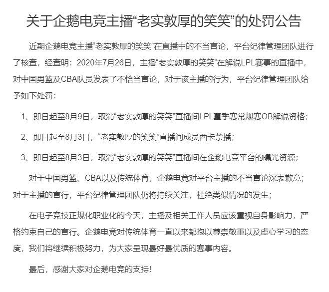 """企鹅电竞公布处罚:""""老实敦厚的笑笑""""直播间成员西卡禁播"""