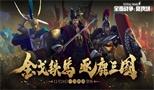 《全面战争:竞技场》精彩战斗集锦解说