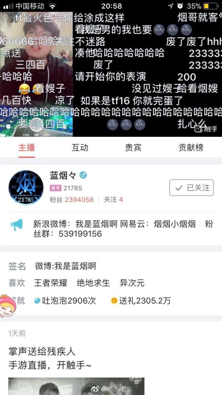 网通新开合击男子痴迷王者荣耀用女友口红写铭文 网友:活着不好吗
