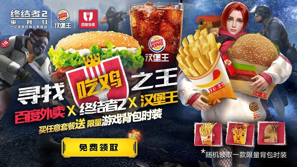 皇堡出击助你吃鸡 《终结者2》携汉堡王跨界合作送福利