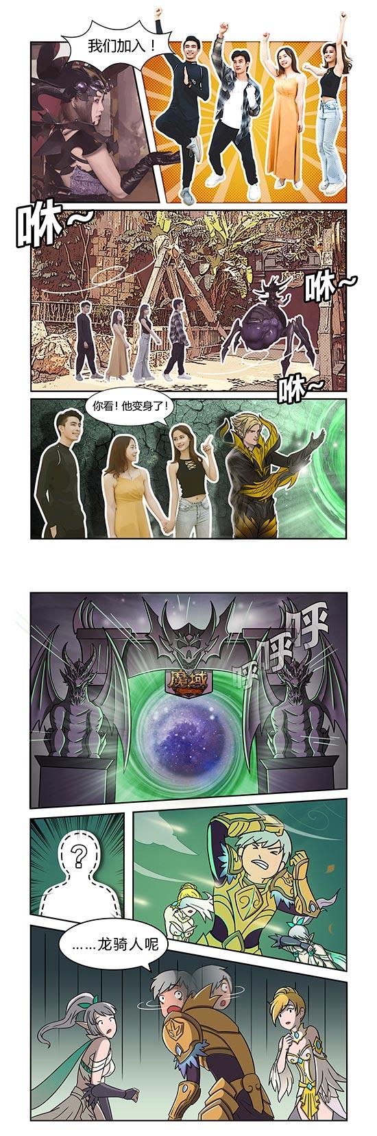 深圳欢乐谷万圣鬼屋大SF奇迹MU网页版冒险! 万圣节《魔域》带你穿梭次元