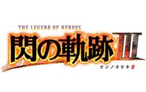 《英雄传说:闪之轨迹3》