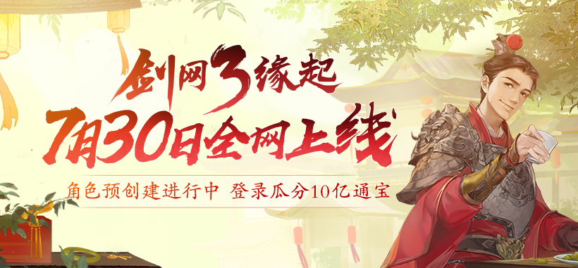 剑网3怀旧服7月30日全网上线 江湖不再错过