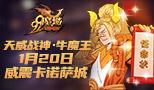 天威战神·牛魔王1.20威震卡城,接任《魔域》新一任年兽!