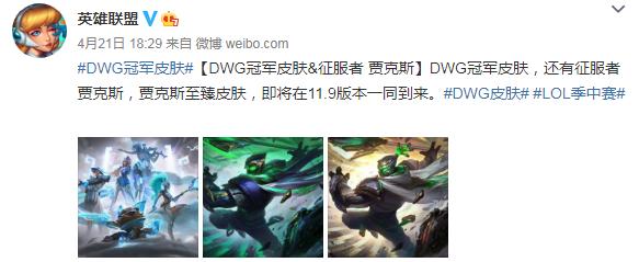 英雄联盟官方:DWG冠军皮肤与征服者贾克斯将在11.9版本上线