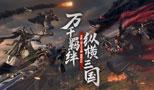 腾讯游戏发布会:《风起三国》正式定名!乱世逐鹿测试5月28日开启