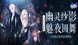《QQ炫舞手游》幽灵纱影套装唯美上新啦 化身幻影与ta共舞