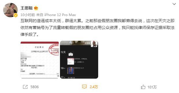 王思聪捐款500万,主动辟谣朋友圈事件,直接律师函警告造谣者