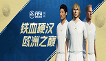 《FIFA ONLINE 4》8月3日版本更新,欧洲之巅赛季、全新ICON来袭!
