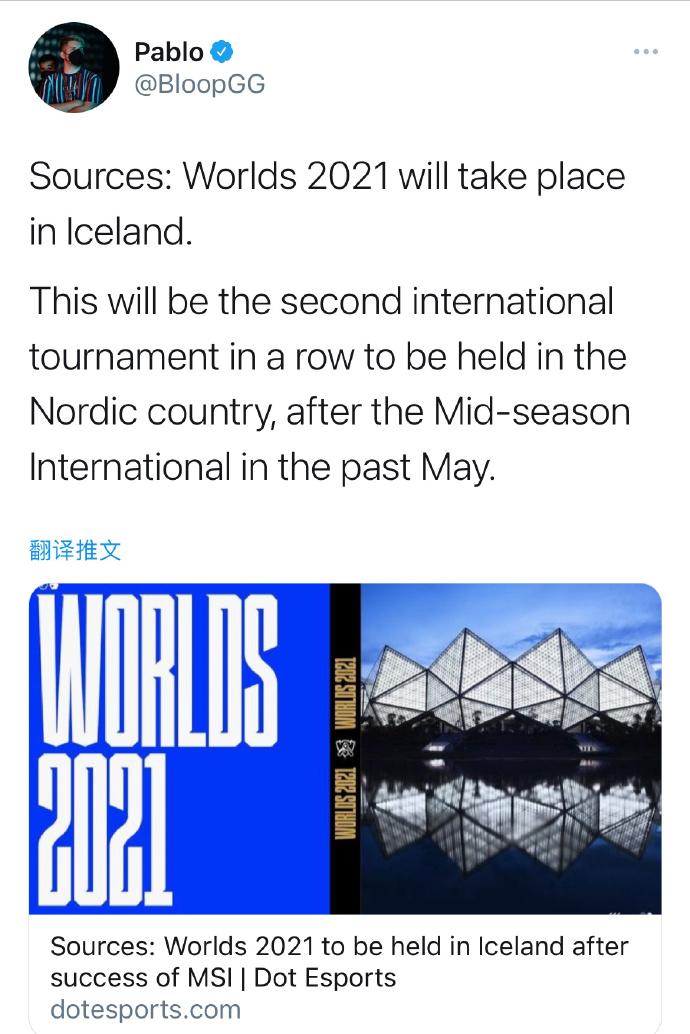 外媒记者爆料:2021全球总决赛将在冰岛举办