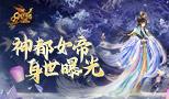 从神鸟转世到飞升成仙,《魔域》神都女帝的传奇一生大揭秘!