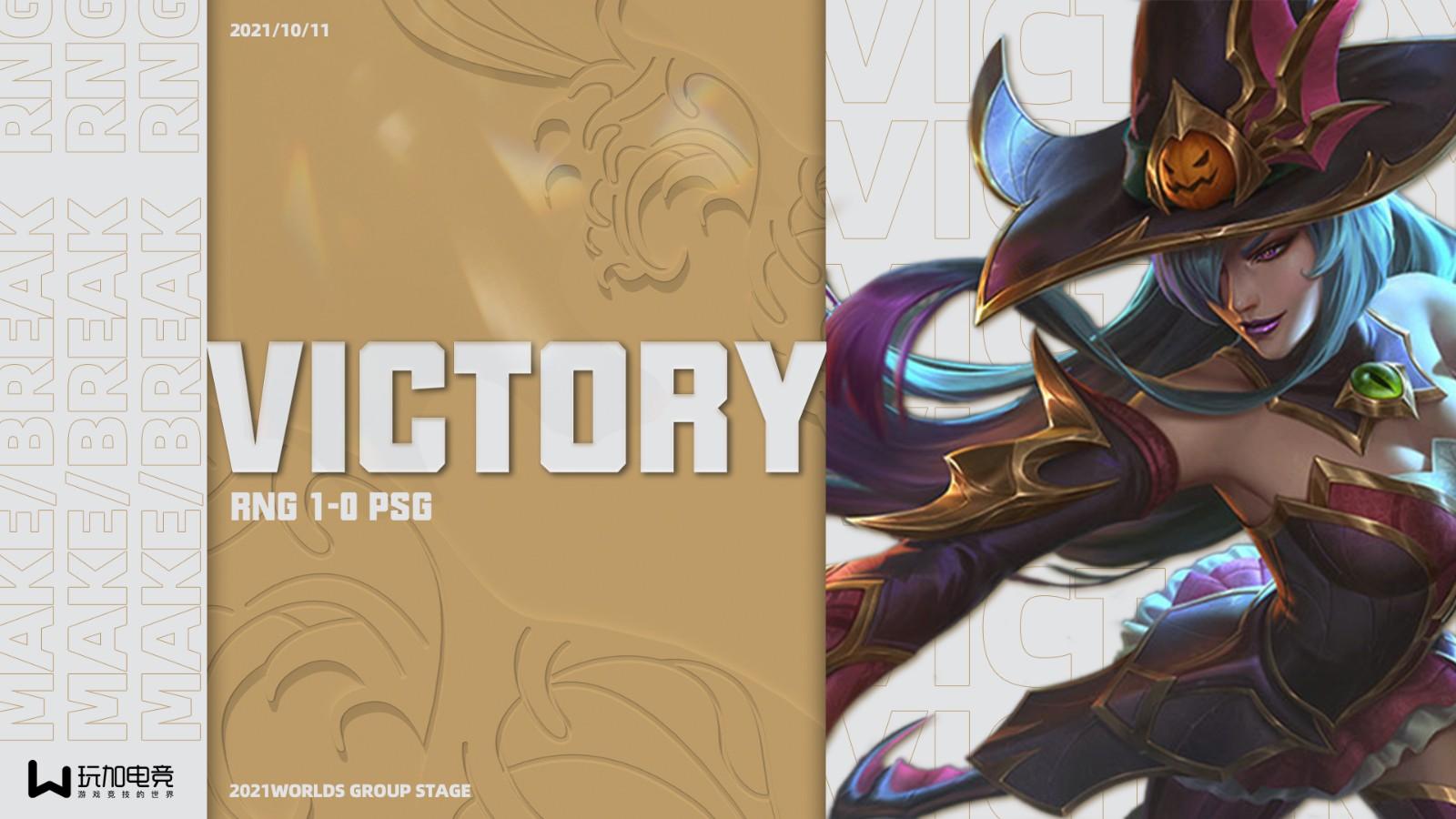 恭喜RNG战胜PSG拿下S11首胜!
