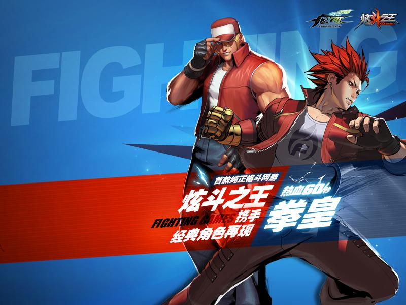 《炫斗之王》携手《拳皇》合作经典角色精美壁纸-红丸