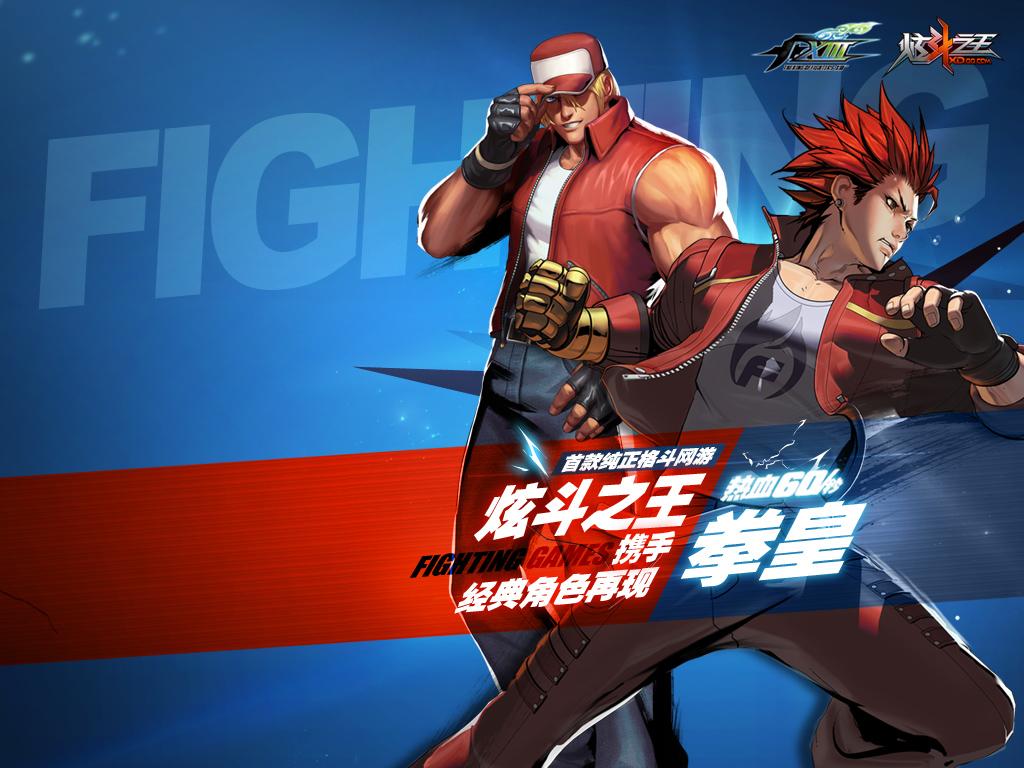《炫斗之王》携手《拳皇》合作经典角色精美壁纸-特瑞